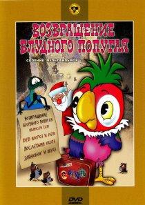 смотреть онлайн попугай кеша новые серии