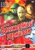 Постер «Бессмертный гарнизон»