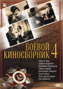 «Боевой киносборник №4»