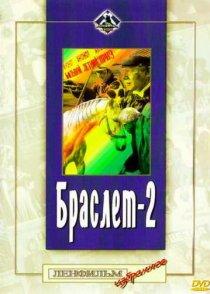 «Браслет-2»