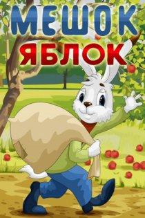 «Мешок яблок»