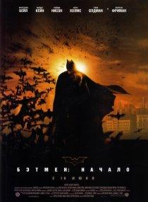 «Бэтмен: Начало»