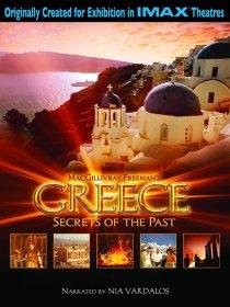 «Греция: Тайны прошлого»