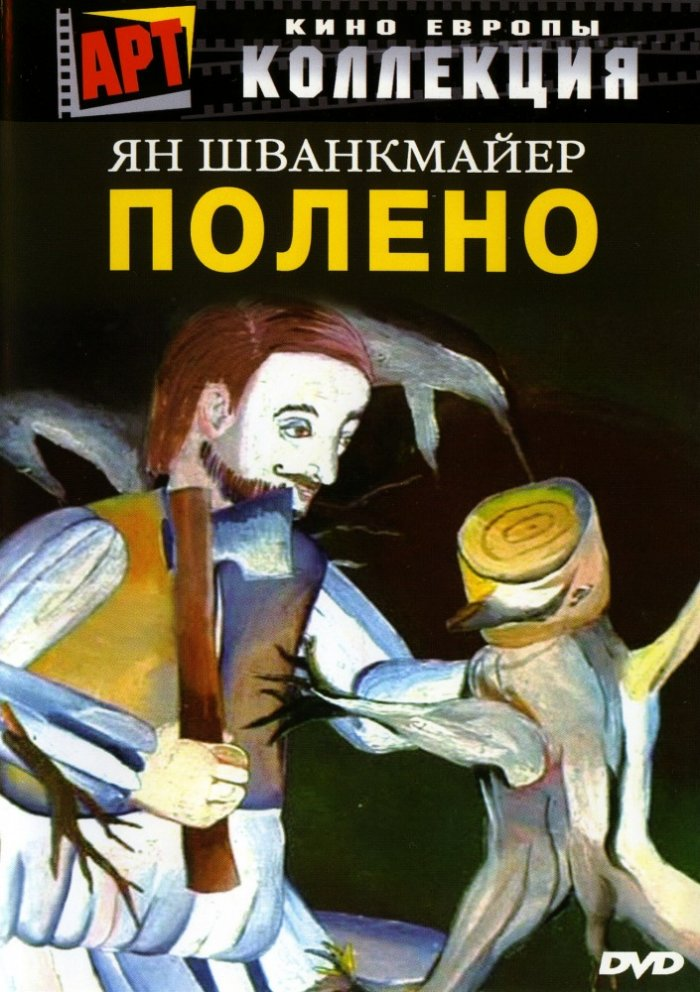 «Полено» / 2000