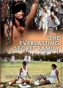 «Вечная тайна семьи»