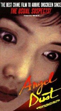 «Прах ангела»