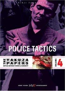 «Полицейская тактика»