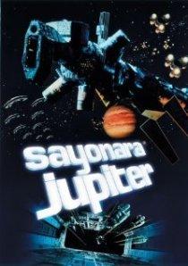 «Прощай, Юпитер!»