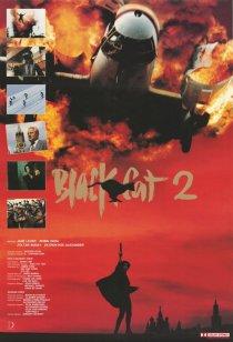 «Черная кошка 2»