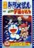 Постер «Дораэмон: Крошечные звёздные войны Нобиты»
