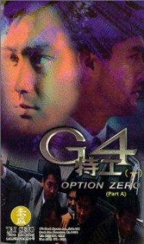 «Спецкоманда G4»