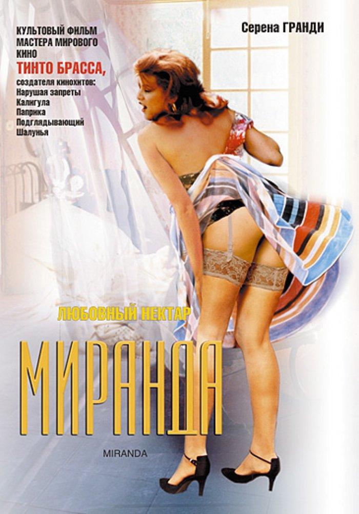 смотреть полнометражные порно фильмы о измене жены
