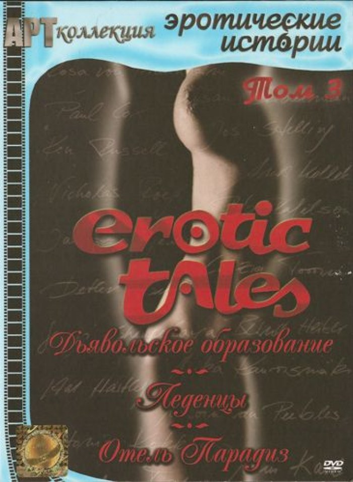 legkaya-eroticheskaya-komediya