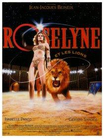 «Розалина и ее львы»