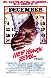 «Новогоднее зло»