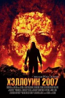 «Хэллоуин 2007»
