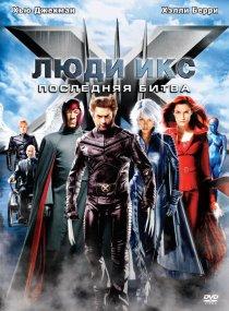 «Люди Икс: Последняя битва»