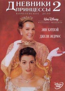 «Дневники принцессы 2: Как стать королевой»