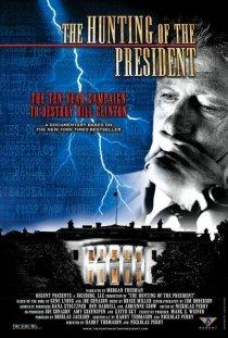 «Охота на президента»
