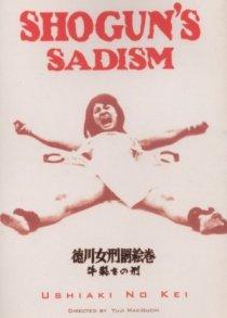 «Радость пытки 2: Садизм сегуна»