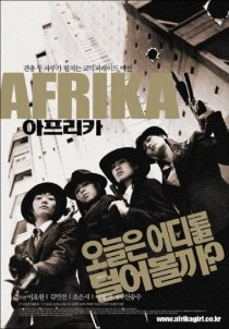 «Африка»