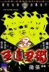 Постер «Ниндзя пяти стихий»