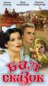 Постер «Бал сказок»