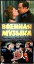 Постер «Военная музыка»