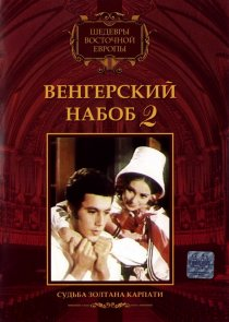 «Венгерский набоб 2: Судьба Золтана Карпати»