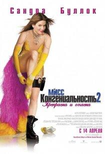 «Мисс Конгениальность 2: Прекрасна и опасна»