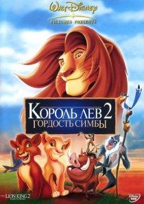 «Король Лев 2: Гордость Симбы»