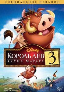 «Король Лев 3: Акуна Матата»