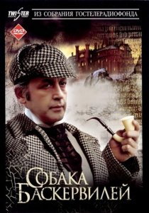 «Приключения Шерлока Холмса и доктора Ватсона: Собака Баскервилей»