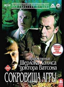 «Шерлок Холмс и доктор Ватсон: Сокровища Агры»