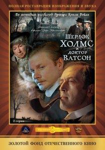«Шерлок Холмс и доктор Ватсон: Кровавая надпись»