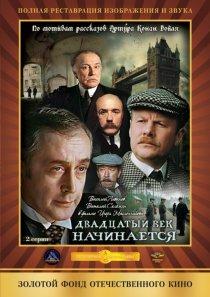 «Шерлок Холмс и доктор Ватсон: Двадцатый век начинается»