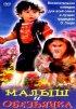 Постер «Малыш и обезьянка»