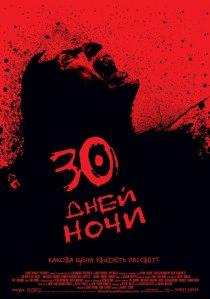 «30 дней ночи»