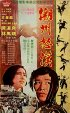 Постер «Chao Zhou nu han»