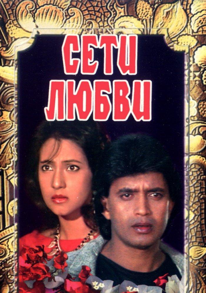 сердцу не прикажешь индийский фильм