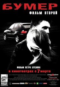 «Бумер: Фильм второй»
