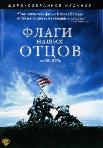 «Флаги наших отцов»
