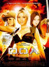 «D.O.A.: Живым или мертвым»