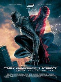 «Человек-паук 3: Враг в отражении»