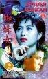 Постер «Zhi zhu nu»