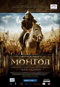 «Монгол»