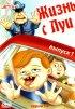 Постер «Жизнь с Луи»