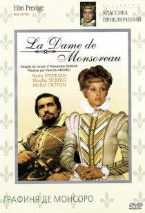 «Графиня де Монсоро»