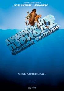 «Ледниковый период 2: Глобальное потепление»