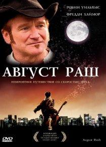 «Август Раш»